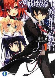 Kusen Madoshi Kohosei No Kyokan Light Novel Volume 1 Cover