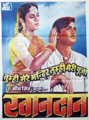 Khandan (1965 film) - Image: Khandaan