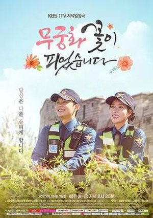 Lovers in Bloom - Promotional poster