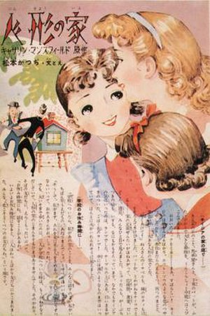 "Katsuji Matsumoto - A page from Matsumoto's adaptation of ""The Doll's House"" circa 1955, showing the cheerful optimism of Matsumoto's characters."