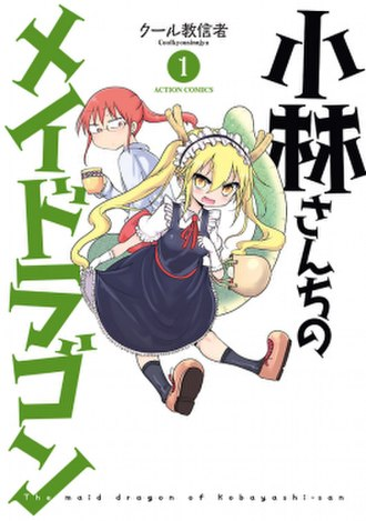 Miss Kobayashi's Dragon Maid - The cover of the first volume of the manga.