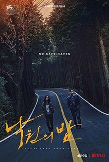 Night in Paradise 2020 South Korea Park Hoon-jung Tae-goo Eom Yeo-bin Jeon Seung-Won Cha  Crime, Drama