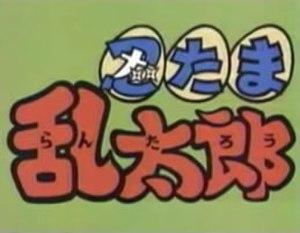 Nintama Rantarō - Image: Nintama title