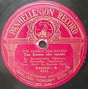 180px-Pahellenion_Record.jpg