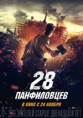 Panfilov's 28 Men - Theatrical release poster