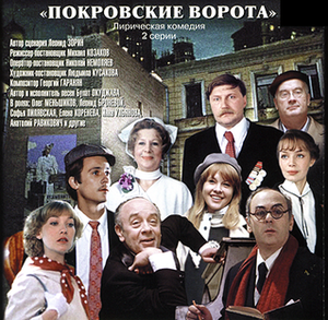 The Pokrovsky Gate - back cover of Russian-language DVD