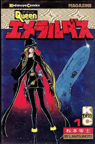 Queen Emeraldas - Cover of the first Japanese manga volume