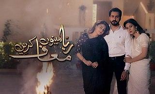 <i>Rabba Mainu Maaf Kareen</i> Pakistani television series