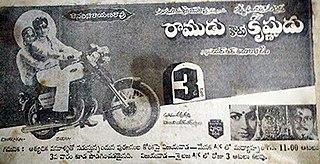 <i>Ramudu Kadu Krishnudu</i> 1983 Indian film