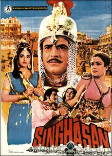 <i>Singhasan</i> 1986 Indian film directed by Krishna