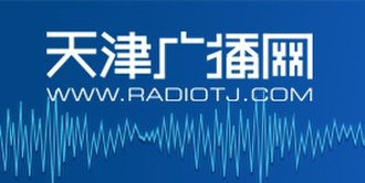 Tianjin Television And Radio Station - Image: TPBS