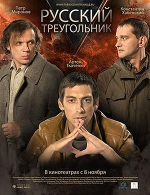 The Russian Triangle - Image: The Russian Triangle