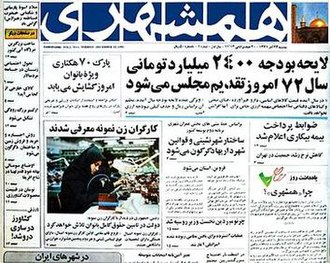 Hamshahri - Image: The front page of first Number of Hamshahri newspaper