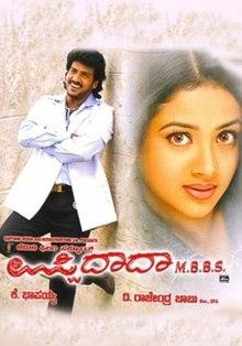2006 Kannada Film Uppi Dada Mbbs Poster Jpg