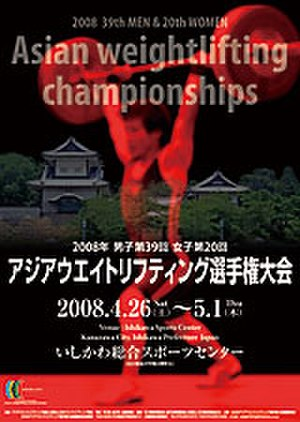 2008 Asian Weightlifting Championships - Image: 2008asiaweight
