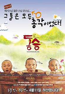 220px-A_Little_Monk-poster.jpg