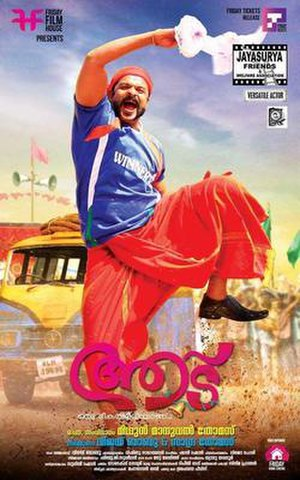Aadu (film) - Theatrical poster