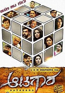 <i>Aatagara</i> 2015 Indian Kannada romantic thriller film