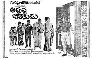 <i>Adrusta Jathakudu</i> 1971 Indian film