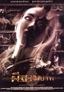 Bangkok Haunted poster.jpg