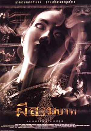Bangkok Haunted - The Thai theatrical poster.