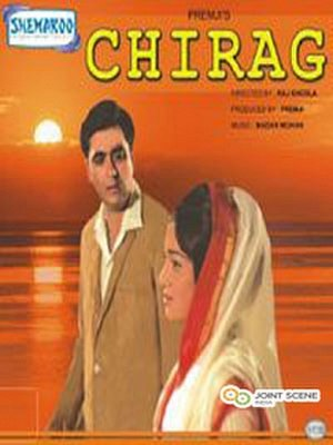 Chirag - DVD cover
