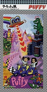 Circuit no Musume 1997 single by Puffy AmiYumi
