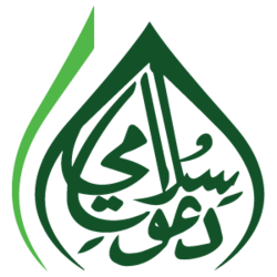 Dawat-e-Islami - Wikipedia