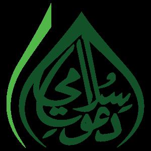 Dawat-e-Islami - Image: Dawateislami logo