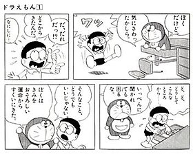The first appearance of Doraemon, via the time machine.