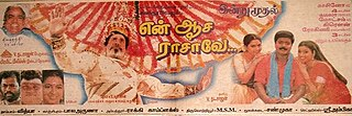 <i>En Aasai Rasave</i> 1998 Indian film