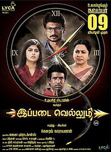 Image Result For Tamil Thriller Movies