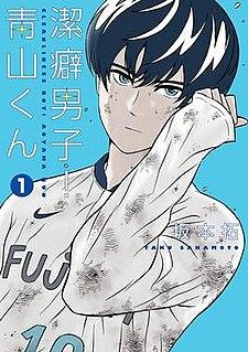 <i>Clean Freak! Aoyama-kun</i> Japanese manga series