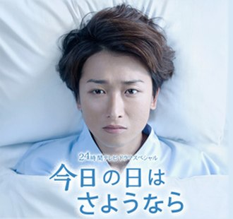Kyou no Hi wa Sayounara - Promotional poster