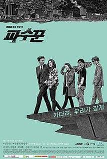 <i>The Guardians</i> (South Korean TV series) TV series