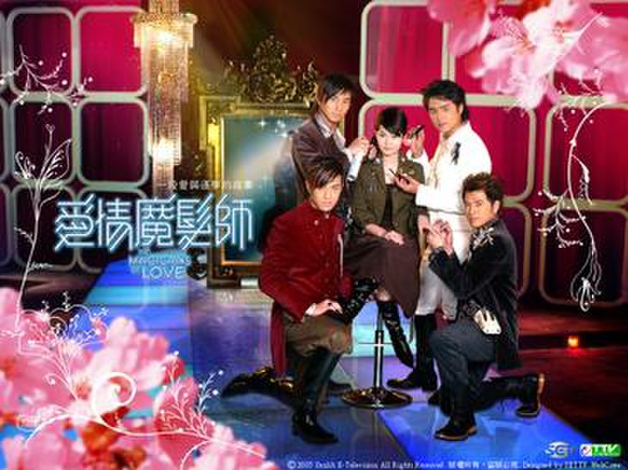 The Magicians of Love 愛情魔髮師