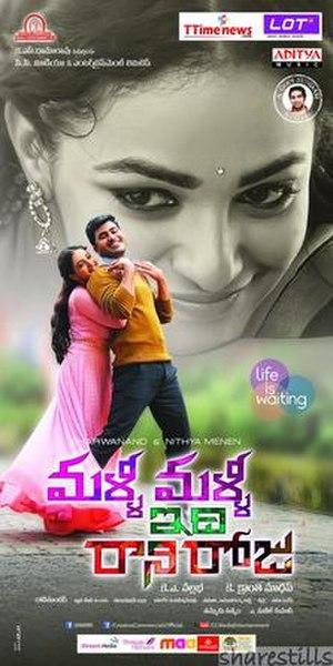 Malli Malli Idi Rani Roju - Theatrical release poster