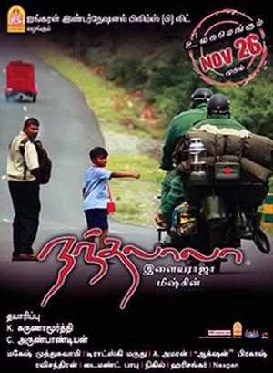 Nandalala - Image: Nandalala
