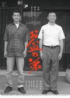 <i>Obon Brothers</i> 2015 film