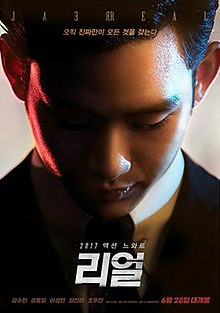 Real (Korean movie).jpg