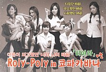 Roly-Poly in Copacabana re-release cover