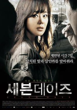Seven Days (film) - Theatrical poster
