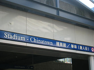 Stadium–Chinatown station - Station name in English and Chinese, 2006
