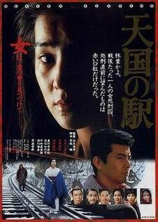 <i>Station to Heaven</i> 1984 Japanese film