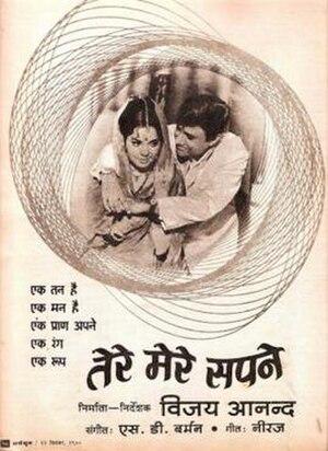 Tere Mere Sapne (1971 film) - Image: Tere Mere Sapne (1971 film) poster