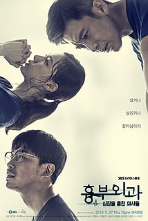 <i>Heart Surgeons</i> (TV series) 2018 South Korean television series