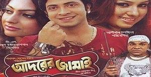 Adorer Jamai - Image: Adorer Jamai poster
