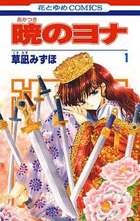 <i>Yona of the Dawn</i> 2014 Japanese manga series by Mizuho Kusanagi, and anime series adaptation