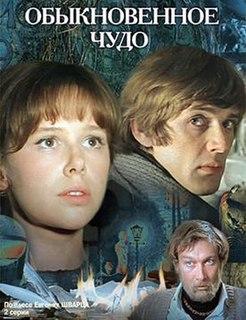 <i>An Ordinary Miracle</i> (1978 film)