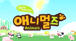Animals (South Korean TV series) - Image: Animals, South Korean TV series